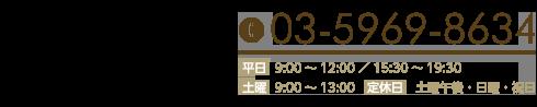 仙川で整体なら「調布仙川整骨院」 お問い合わせ